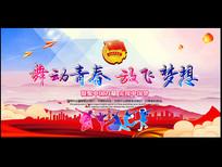 青春团五四青年节晚会