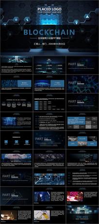 区块链高端蓝黑科技感PPT