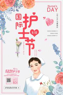 时尚512国际护士节海报