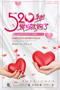 时尚大气520情人节海报