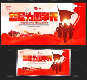 水彩创意参军征兵宣传海报