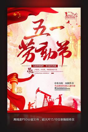 水墨中国风五一劳动节海报
