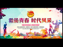 五四青年节团委晚会舞台背景图
