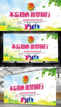 五四青年节晚会背景下载