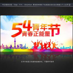 五四青年节展板宣传广告