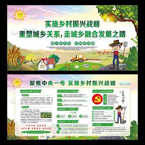 乡村振兴发展展板