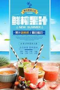 鲜榨果汁水果店海报