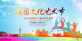 校园文化艺术节海报设计