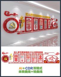 学习十九大中国梦党建文化墙