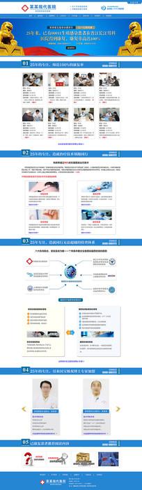 医疗网站 PSD