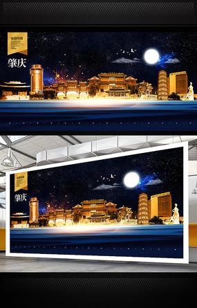 肇庆旅游地标宣传海报设计