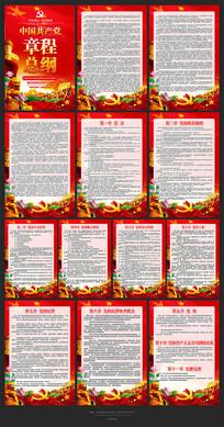 中国共产党章程总纲党建展板