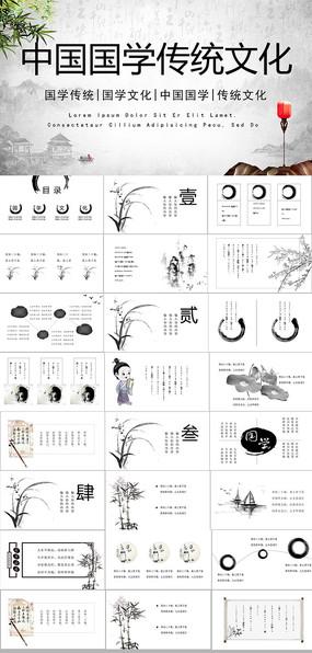 中国国学传统文化PPT模版