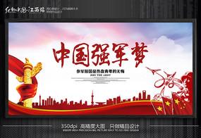 中国强军梦征兵展板