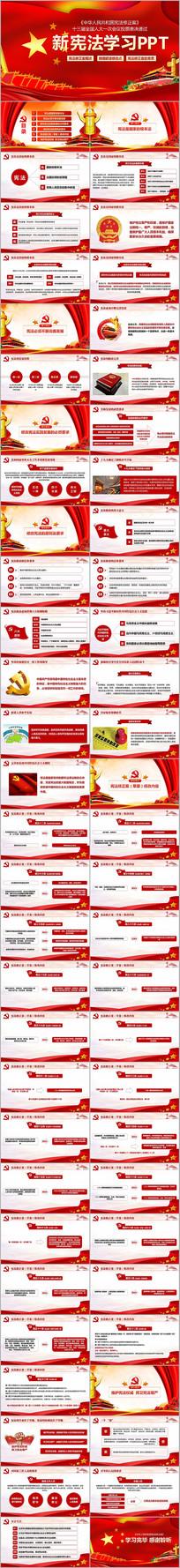 中国宪法修正案新宪法PPT