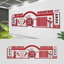 中式村民公约社区文化墙