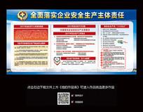 最新安全生产月知识宣传栏