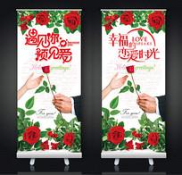 520情人节鲜花店易拉宝设计
