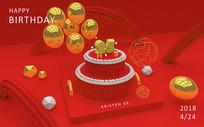 C4D红色生日蛋糕庆祝贺卡