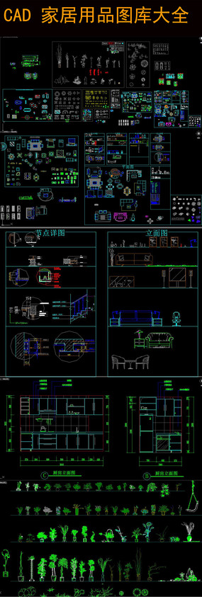 CAD家居用品图库家具平面