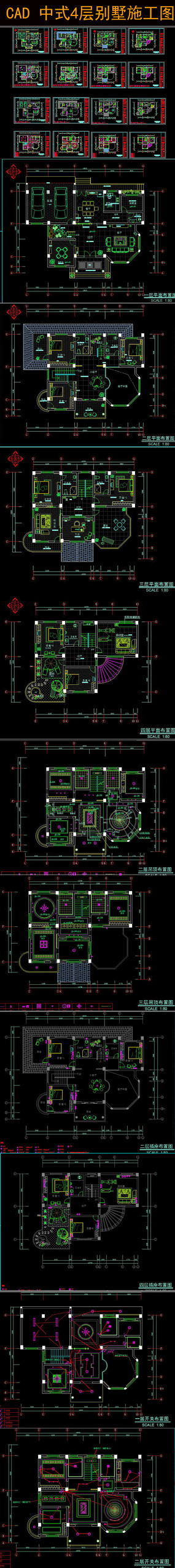 CAD中式别墅施工图节点大样