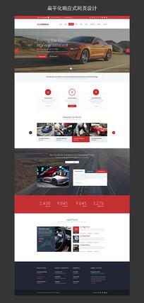 扁平化风格汽车网站