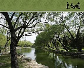 滨水园林绿化景观