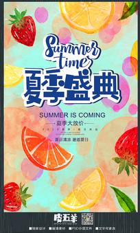 创意水果夏季盛典海报