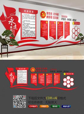党员会议室党建文化墙设计 CDR