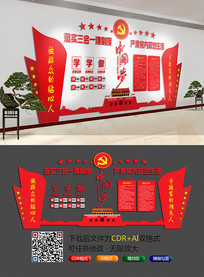 大气党建文化墙党员活动室布置
