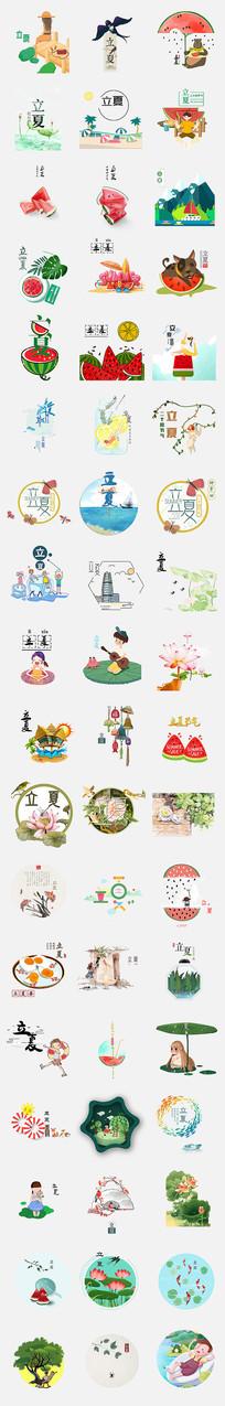 二十四节气立夏艺术字体素材