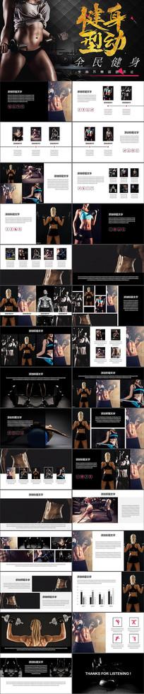 黑色系运动健身PPT模版