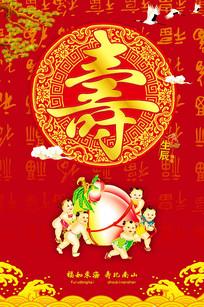 贺寿大红色中国风海报