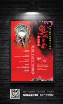 红色创意粤剧粤曲海报设计