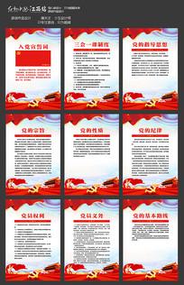 红色党建制度展板设计