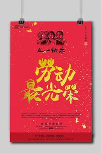 红色国风大气毛笔字劳动节海报