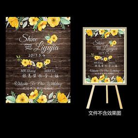 木板森系婚礼水牌设计图片