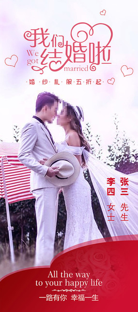 结婚婚庆展架设计