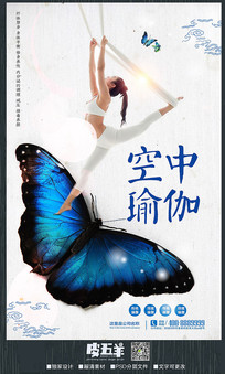 空中瑜伽促销海报