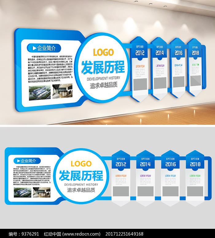 蓝色大型企业文化墙形象墙模板图片