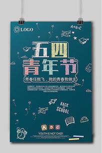蓝色清新活力五四青年节海报