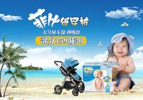 母婴纸尿裤卖场活动海报