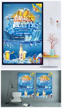 啤酒节宣传海报设计