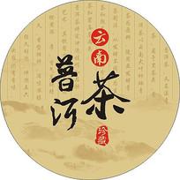 普洱茶茶叶茶饼包装