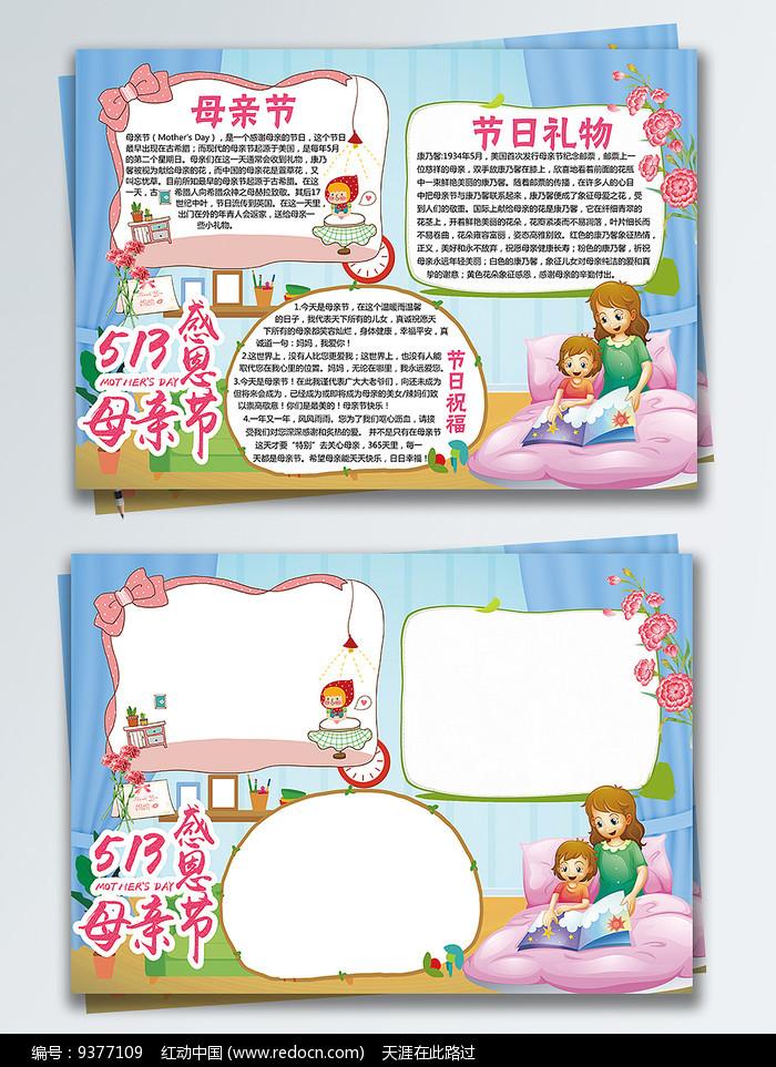 清新卡通母亲节校园手抄报图片