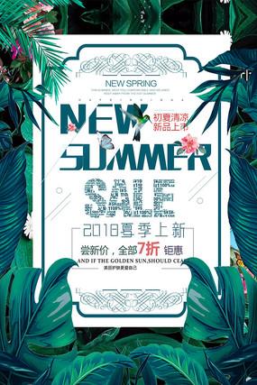 清新夏季促销购物海报