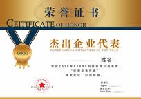 荣誉证书企业授权书模板