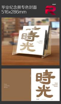 时光毕业纪念册封面设计