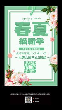 时尚小清新春夏换新季促销海报