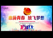 团委54五四青年节晚会背景